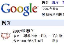 060324_googlesine