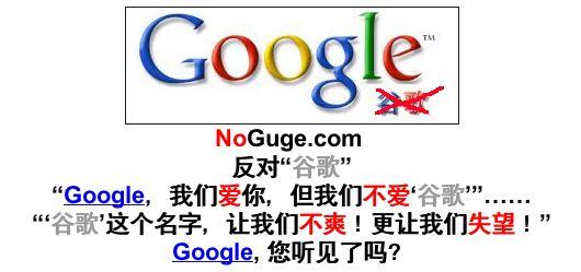 No_guge