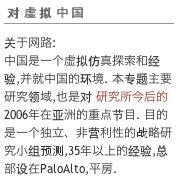 Virtual_china_chinese_2