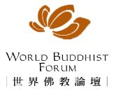 Worldbuddhistforum_1