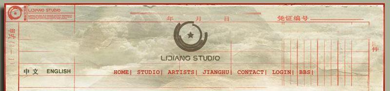 Lijiang_studio2