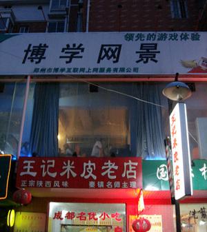 20060621_zhengzhououtside
