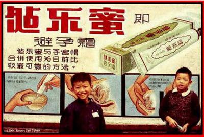 contraception_photo