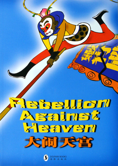 rebel_against_heaven2