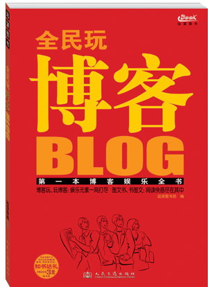 20060728_blogbook-1