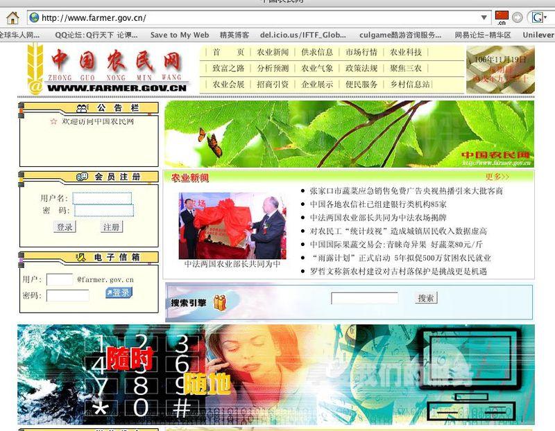 Zhongguo_nongminwang