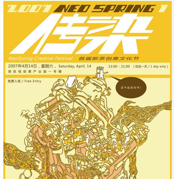 Neospring