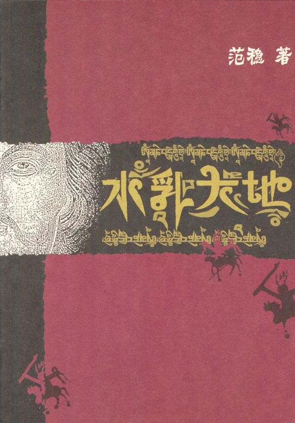 Tibetanfont2