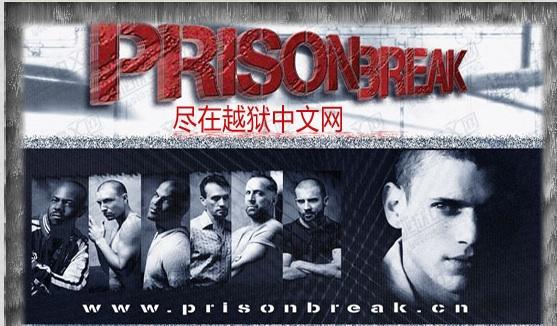 Prison_break