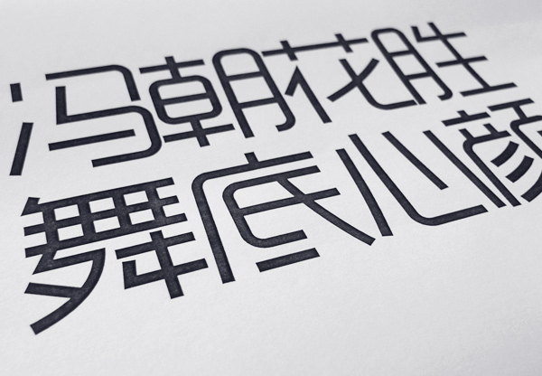 Free Download Fonts Chinese Bosssony