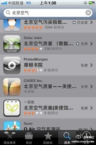 A listing of iPhone apps folks can download to get access to Beijing Air data.