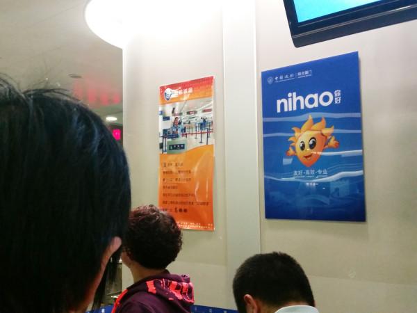 Nihao2