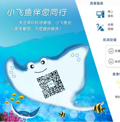 Shenzhen Bao An airport's mascot