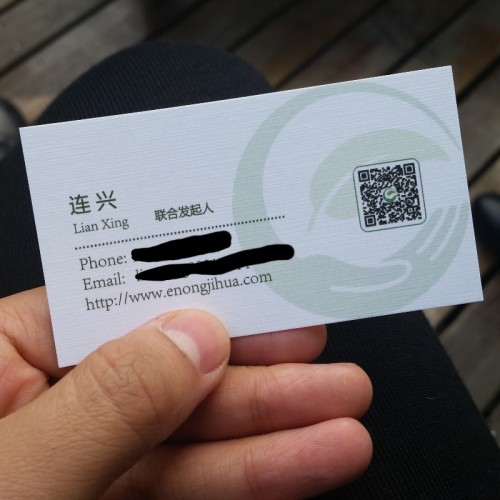 Business card for Ms. Lian Xing, a co-founder of a fair-trade NGO based in Hangzhou.