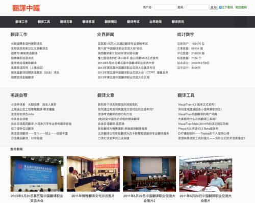Fanyi Zhongguo screenshot