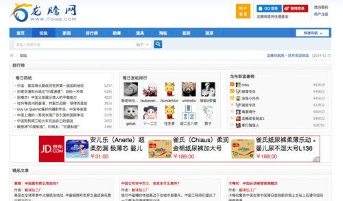 LongTengWang screenshot