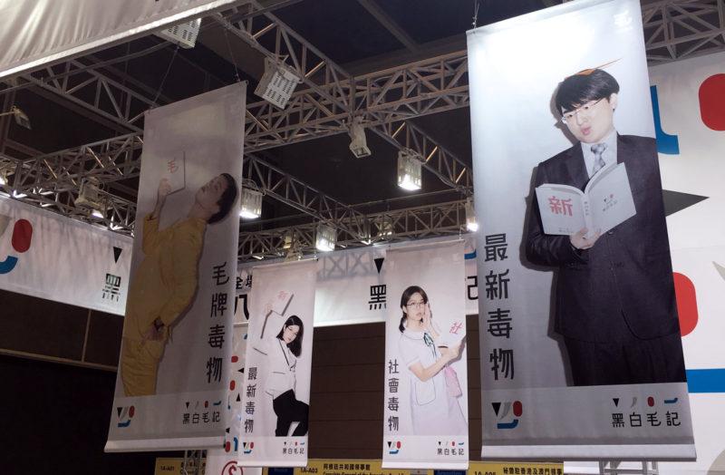HKBookFair2016-4
