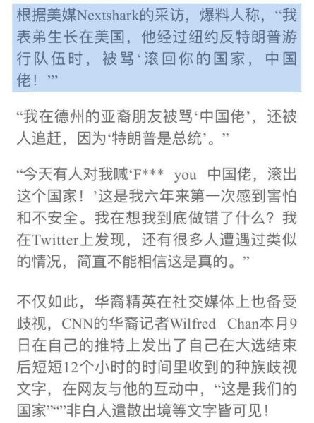 "Highlighted paragraph reads: ""According to an interview in US media outlet Nextshark, 'My younger cousin grew up in the US. When he passed by the anti-Trump march in New York, was scolded and told to ""Go back to your country, chink!""'"" (There's no such story on Nextshark.)"