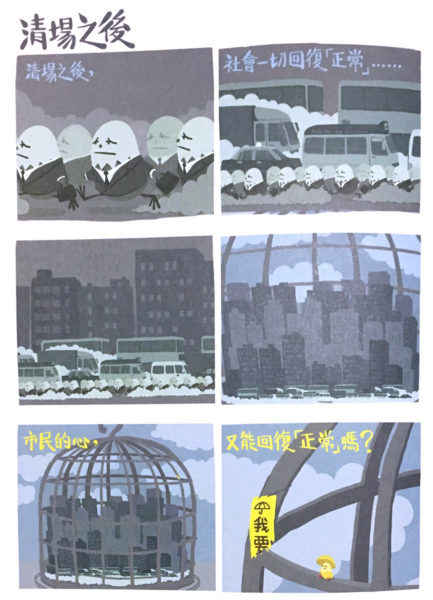 Ah To comic excerpt about Occupy Hong Kong's end