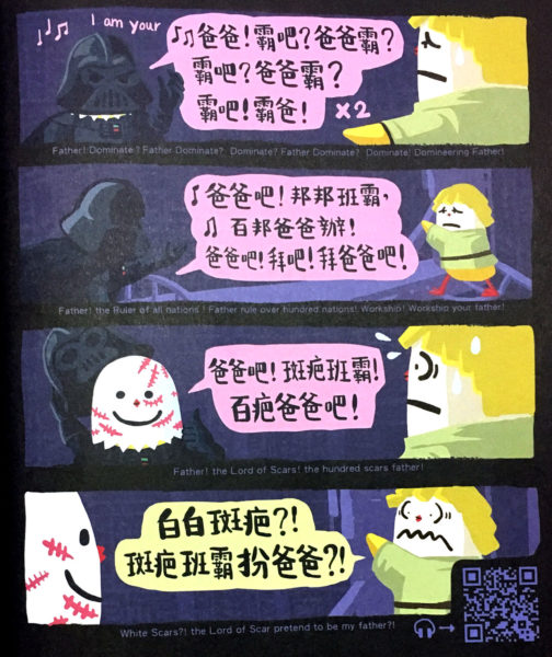 Ah To comic excerpt featuring Star Wars