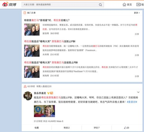 The above two images show an alt-right rumor about Hillary crying & blaming Obama for her loss is the #3 trending topic on Weibo right now.