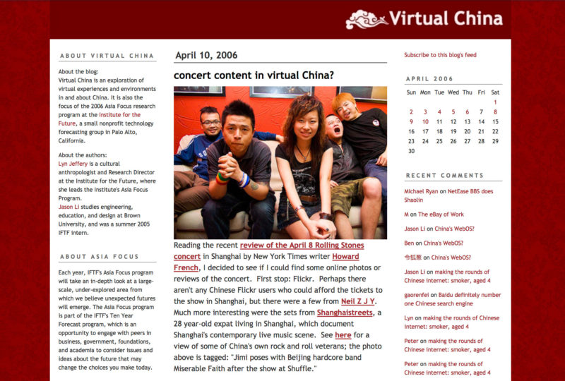 Screenshot of Virtual China from April 2006