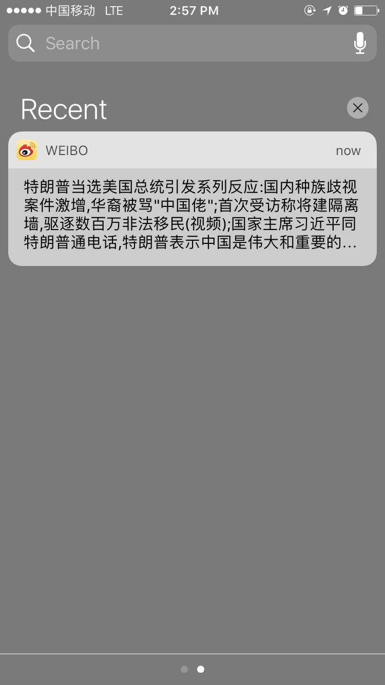 Screenshot of Sina Weibo notification