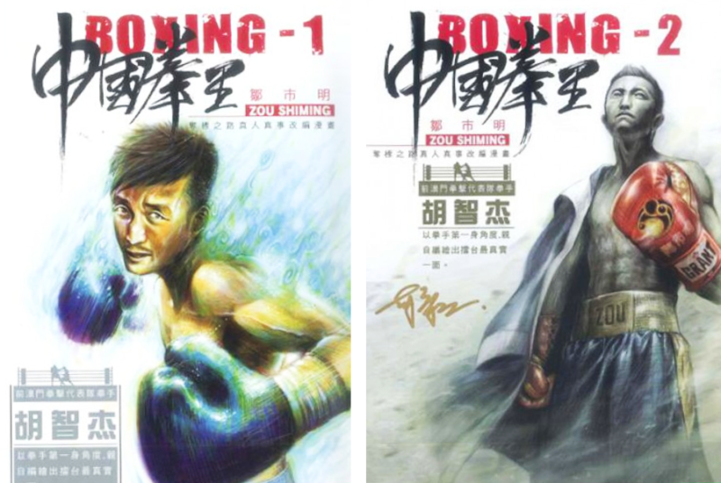 Chinese King Of Boxing Covers