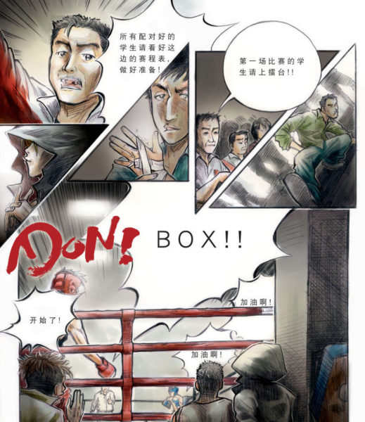 Chinese King Of Boxing Sample Page
